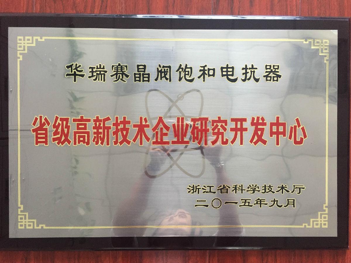 省级高新技术企业研究开发中心.jpg